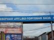severnaya-optovo-torgovaya-baza