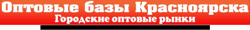 Оптовые базы Красноярска