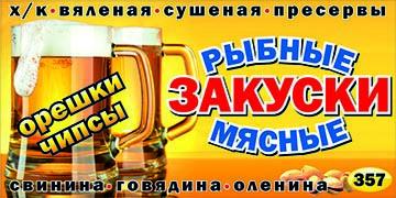 Закуски к пиву Красноярск