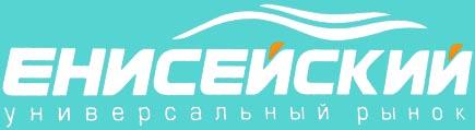 Енисейский универсальный рынок Красноярск