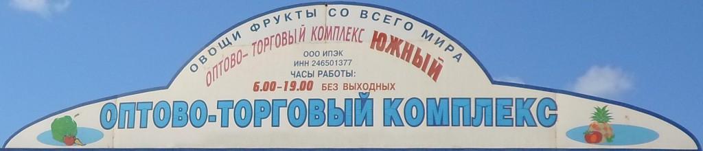 Южный рынок Красноярск