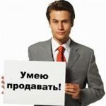Организация оптовой торговли или «Из торгпреда в оптовика»